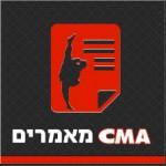CMA מאמרים